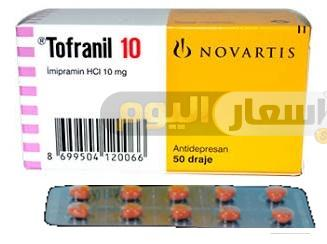 تفرانيل أقراص tofranil tablets
