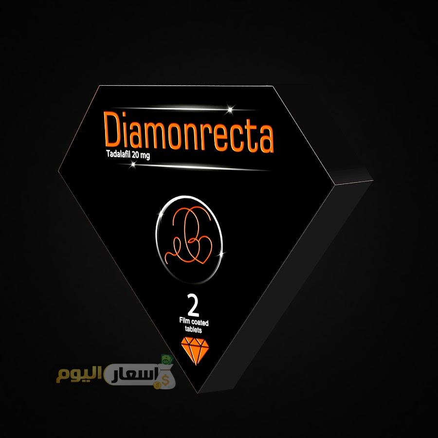 ديامونركتا أقراص diamonrecta tablets