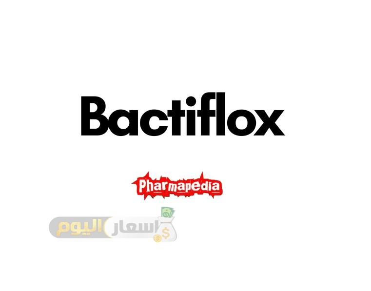 سعر دواء باكتيفلوكس أقراص bactiflox tablets مضاد حيوي