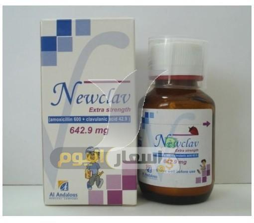 Photo of سعر دواء نيوكلاف شراب newclav syrup مضاد حيوي