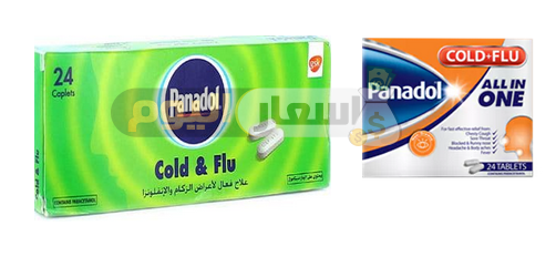 Photo of سعر panadol cold and flu