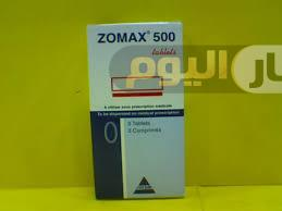 Photo of سعر دواء زوماكس أقراص zomax tablets مضاد حيوي